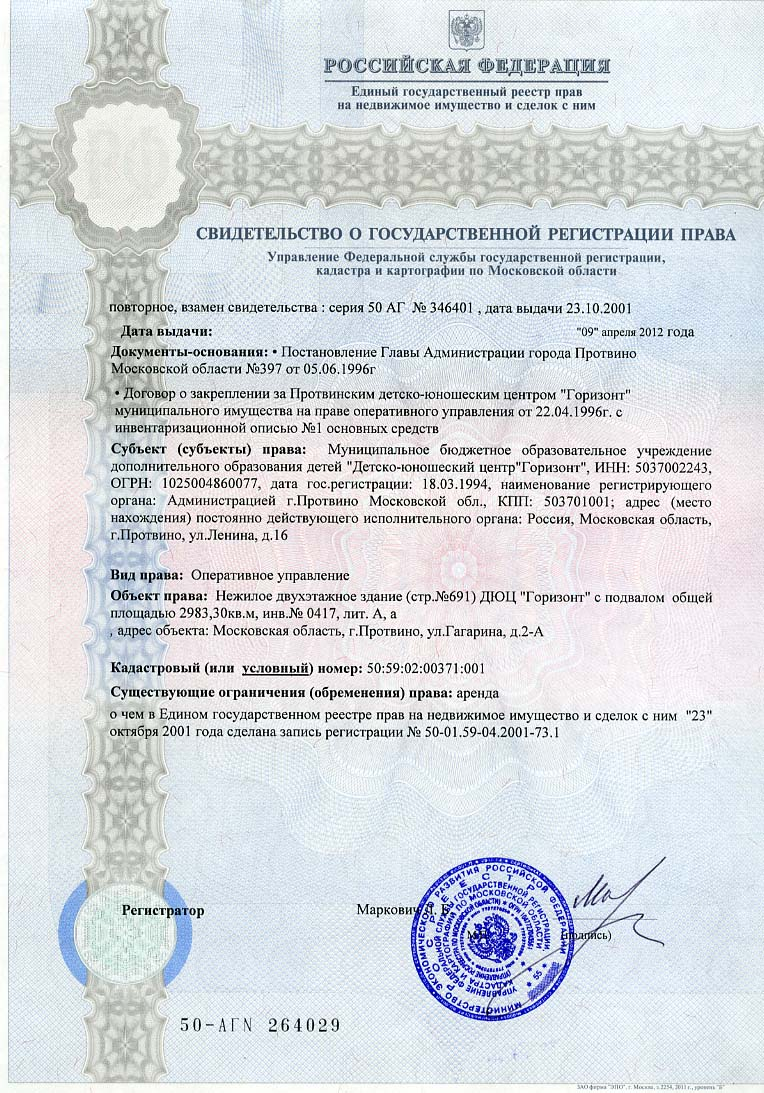 регистрация в госреестре недвижимости