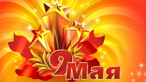 9-May-Victory-Day-wallpaper-1366x768