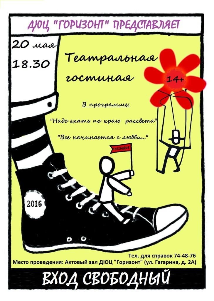 театральная гостиная 20 мая
