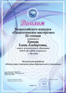 Ершова Елена Альбертовна