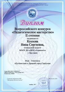 Козлова Нина Сергеевна
