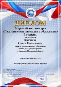 Кшенина Ольга Евгеньевна