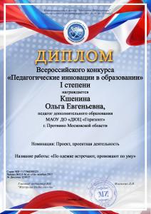 Кшенина Ольга Евгеньевна2