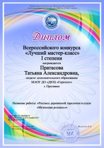 Пратасова Татьяна Александровна