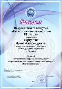 Сергунина Ирина Александровна