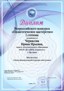 Черкасова Ирина Ирьевна