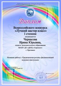 Черкасова Ирина Юрьевна