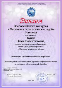Бунак Ольга Валентиновна