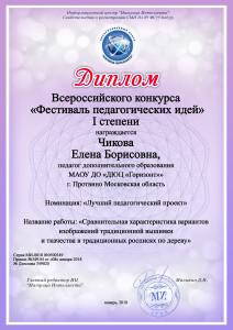 Чикова Елена Борисовна