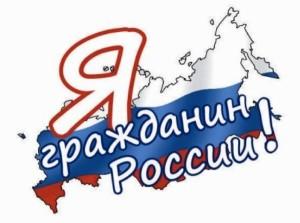 Я-гражданин-России