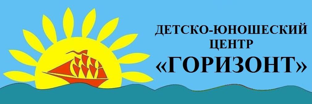 """МАОУ ДО """"Детско-юношеский центр """"Горизонт"""""""